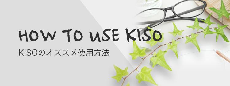KISOのオススメ使用方法